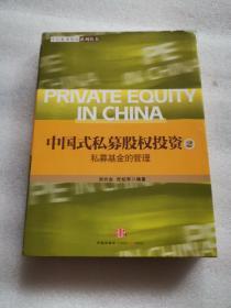 中信私募股权系列丛书·中国式私募股权投资(2):私募基金的管理