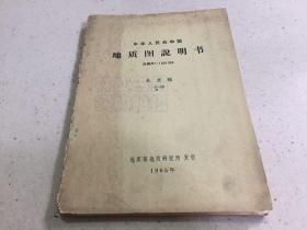 地质图说明书 北京幅