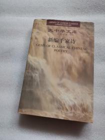 大中华文库:新编千家诗(汉英对照)