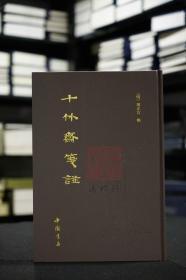 十竹斋笺谱(8开精装  全一册)