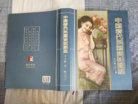 中国清代民国商标图鉴