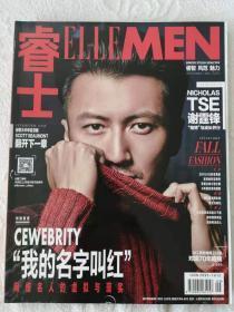 睿士2015年09谢霆锋 王明阳