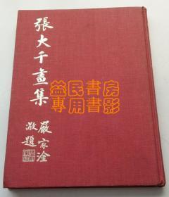《张大千画集》【精装全一册】国立历史博物馆/1973年初版