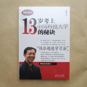 十三岁考上中国科技大学的秘诀