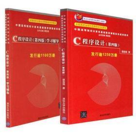 谭浩强C程序设计+学习辅导 第四版 全2册 9787302226727