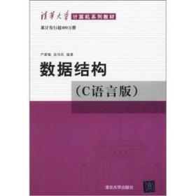 :数据结构 C语言 严蔚敏 清华大学出版社 9787302023685
