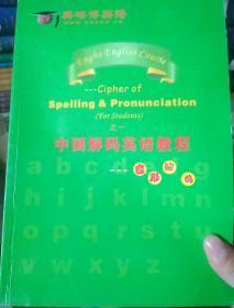 英格博英语:中国解码英语教程-音形解码(总第一册)
