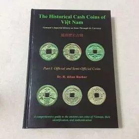 越南历史古钱