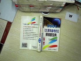 2001北大清华高考状元易错题宝典 物理