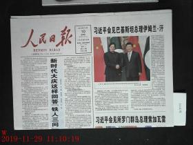 .人民日报 2019.10.10