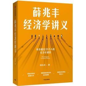 薛兆丰经济学讲义 全新 正版