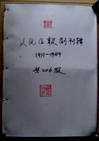 1977-1989《人民日报.》副刊专辑 手工合订本  总共收入206个版页 封皮是塑料厚纸