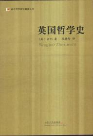 西方哲学研究翻译丛书 英国哲学史