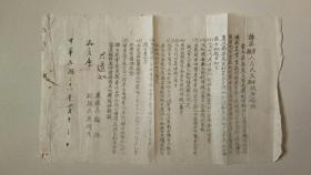 民国38年许昌(县)市人民民主政府指示