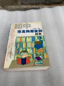 初中作文构思实例辞典
