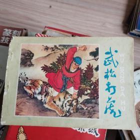 武松打虎 1978年2版2印