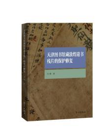 天津图书馆藏敦煌遗书残片的保护修复