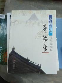 济南巨观华阳宫