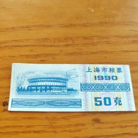 上海市90年粮票 50克 上海火车站站景 好品
