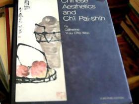 Chinese  Aesthetics and Chi Pai-shih 中国美学与齐白石(16开,精装带护封)