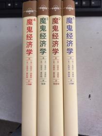 魔鬼经济学1-4 全新一套4本