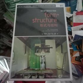 全新正版 国际室内建筑设计教程:形式与结构 (国外设计院校指定教材)01