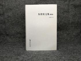 绝版|朱绍侯文集(续集)