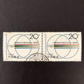 1994-7 (1-1)J国际奥林匹克委员会成立一百周年
