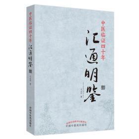 中医临证四十年汇通明鉴