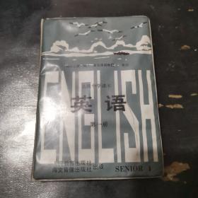 磁带 高级中学课本 英语  第一册(一盒两盘)