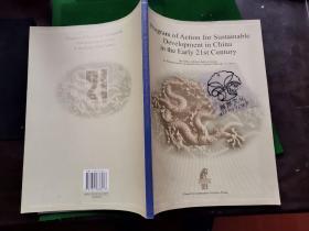 中国21世纪初可持续发展行动纲要(英文版)