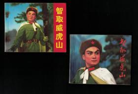 智取威虎山(人美+天津版两本)难得一见的好品!