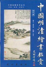 中国明清绘画鉴赏(清代卷)