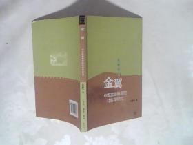 金翼——中国家族制度的社会学研究