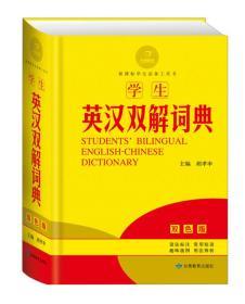 黄金宝典·新课标学生必备工具书:学生英汉双解词典(双色版)