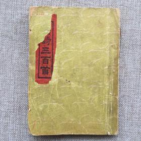 唐诗三百首 民国38年再版64开
