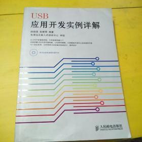 USB应用开发实例详解