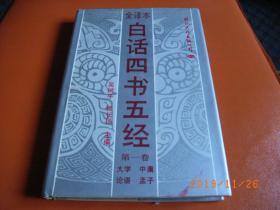 白话四书五经(第一卷)