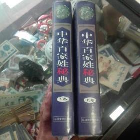 中华百家姓秘典;上下 册2全