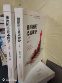 雁鸣图形技术理论 【上下册】彩印 一版一印