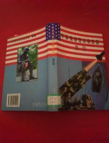 中美俄新型尖端武器 美国