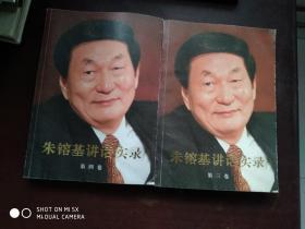 朱镕基讲话实录(第3 4卷)合售