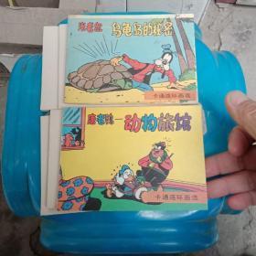 米老鼠和唐老鸭6(全7本合售)带目录纸