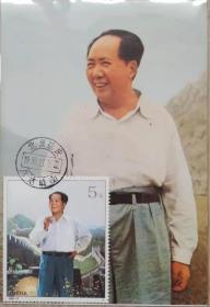 1993-17毛泽东诞辰100周年极限片