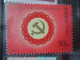中国共产党第十五次全国代表大会 邮票