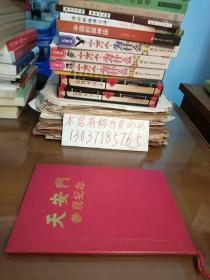 天安门参观纪念(32开硬精装,存放在文史类处。)