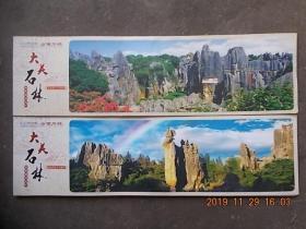 大美石林世界自然遗产 精品明信片珍藏册2册 超长41厘米