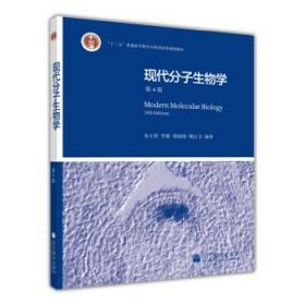 现代分子生物学朱玉贤二手第四版 4版 高等教育 正版 速发 考研