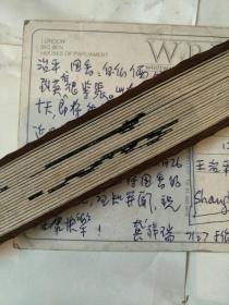 著名法学家、宪政学者。中国现代法学先驱之一龚祥瑞信札一通一页(写明信片上)