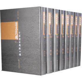 清末民国古籍书目题跋七种(16开精装 全八册)